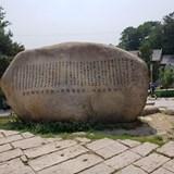 Stone Garden rock carving