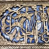 Moorish architectural detail in Seville, Spain